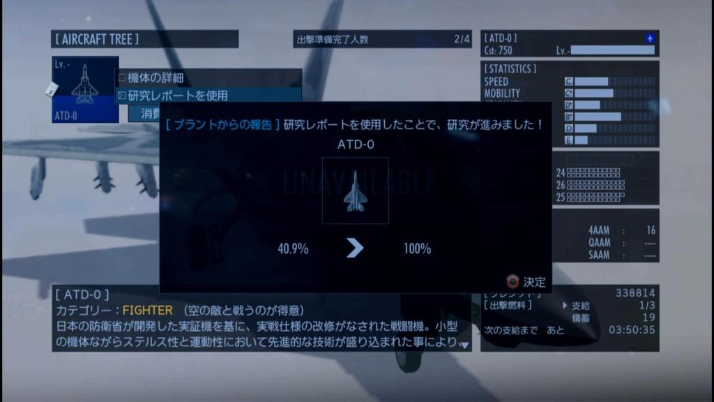 エースコンバットインフィニティ ATD-0