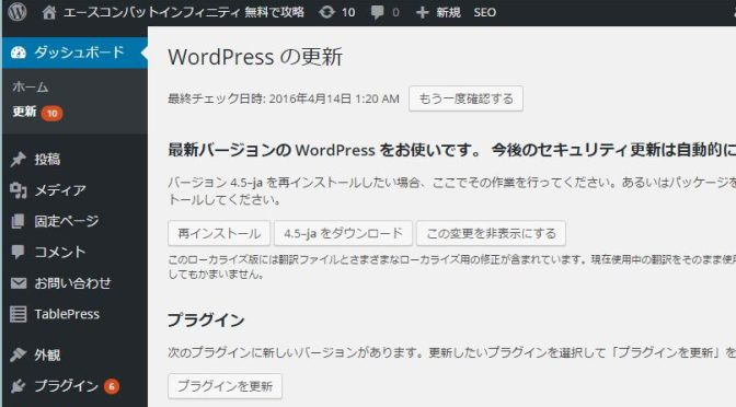 WordPress 4.5に更新 メディアアップロード HTTPエラーに対処