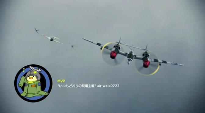 #810 第4回 FREE隊 OFF会 OFF&ON出撃 (IV) レシプロ編隊 EBBP 総帥air編