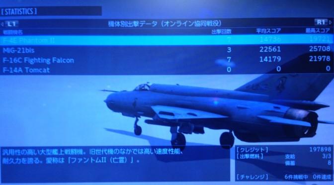 無課金攻略#2 MiG-21bisはLv.2であります