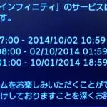 「エースコンバットインフィニティ」のサービスは現在メンテナンス中です。10/2 10:59まで
