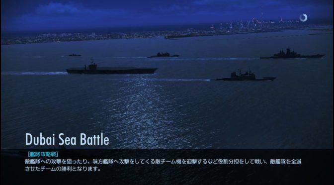 #527 TDM艦隊攻略戦を飛んでおこう
