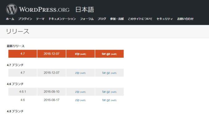 WordPress 4.7 は、コメント機能にバグあり対処方