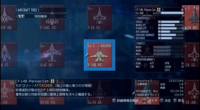 #898 F-14B ペルシャン 200万点 チャレンジ で エリプラ だ