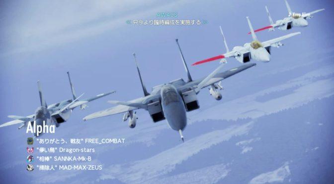 #1013 終了記念 第6回FREE隊OFF&ON出撃(2)適宜補給しミッション継続せよ!