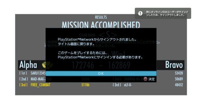 #1013 終了記念 第6回FREE隊OFF&ON出撃(4)大連戦で腹減った!